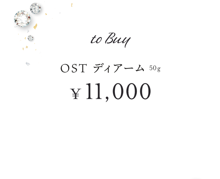 to Buy OST ディアーム 50g ¥ 11,000