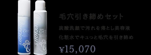 毛穴引き締めセット 炭酸洗顔で汚れを落とし美容液 化粧水でキュっと毛穴を引き締め ¥15,070