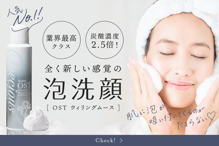 OST化粧品販売公式サイト | オネシャス(Onecious)