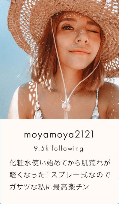 moyamoya2121 9.5k following 化粧水使い始めてから肌荒れが軽くなった!スプレー式なのでガサツな私に最高楽チン