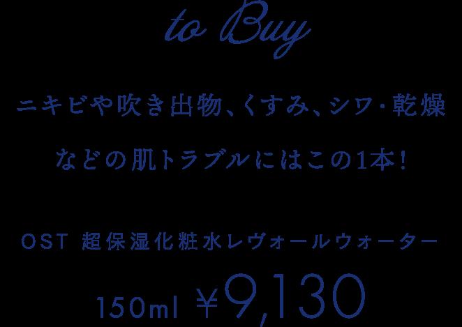 ニキビや吹き出物、くすみ、シワ・乾燥などの肌トラブルにはこの1本! OST 超保湿化粧水レヴォールウォーター 150ml ¥9,130