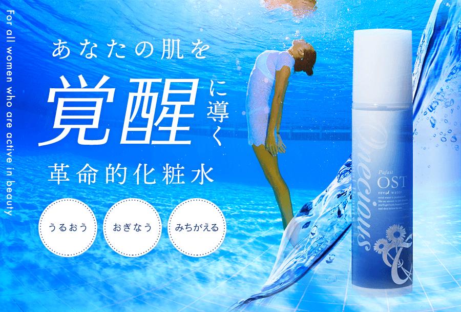 あなたの肌を覚醒に導く革命的化粧水