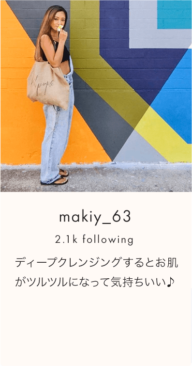 makiy_63 2.1k following ディープクレンジングするとお肌がツルツルになって気持ちいい♪