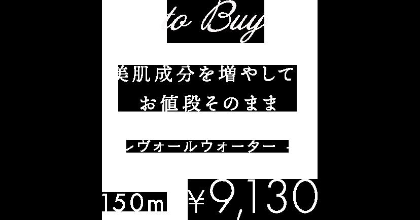 美肌成分を増やして、お値段そのまま レヴォールウォーター+ 150ml ¥9,130