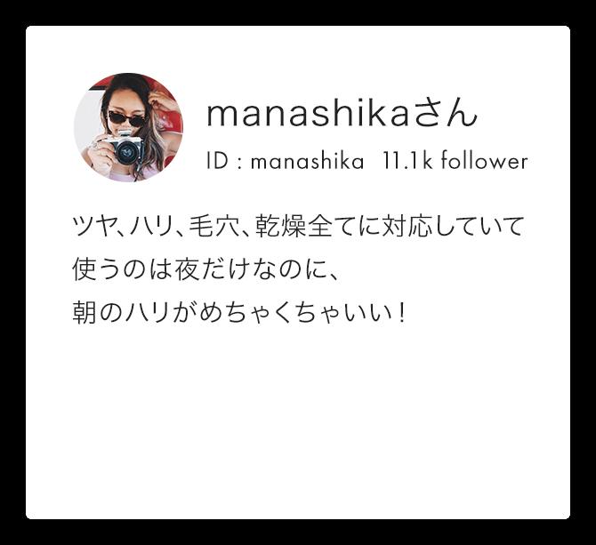 manashikaさん ID : manashika  11.1k follower ツヤ、ハリ、毛穴、乾燥全てに対応していて使うのは夜だけなのに、朝のハリがめちゃくちゃいい!