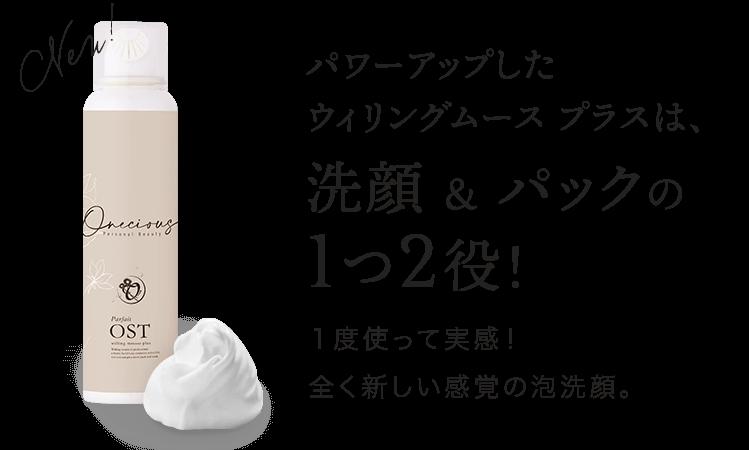 パワーアップしたウィリングムース プラスは、洗顔 & パックの1つ2役!1度使って実感!全く新しい感覚の泡洗顔。