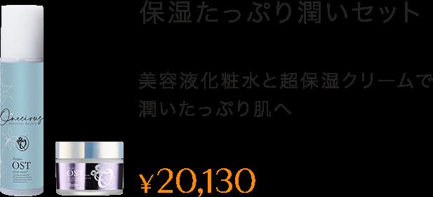 保湿たっぷり潤いセット 美容液化粧水と超保湿クリームで潤いたっぷり肌へ ¥20,130